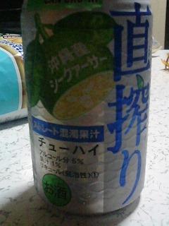 直搾り 沖縄産シークァーサー