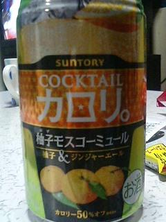 カクテルカロリ。柚子モスコミュール
