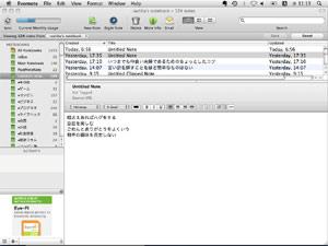 Mac版~メーラー風ビュー~