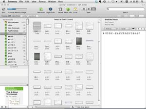 Mac版~情報カード風ビュー~