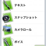 Evernote for iPhone 3.2 登場!