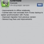 Evernote for iPhone 3.2.1とリッチテキストの編集