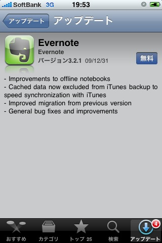 Evernote for iPhone 3.2.1