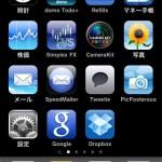 2010年1月13日現在の私のIphoneホーム画面