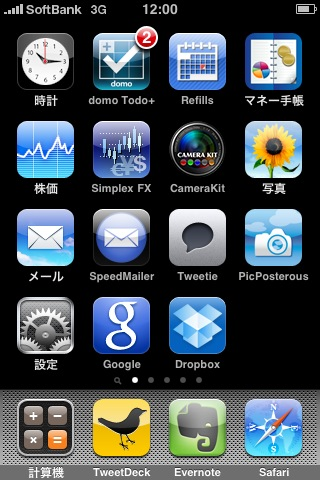 My iphone Home画面