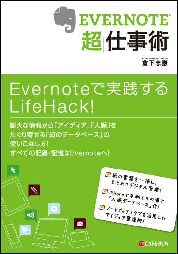 EVERNOTE「超」仕事術