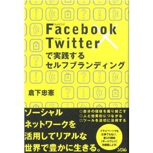 Facebook×Twitterで実践するセルフブランディング