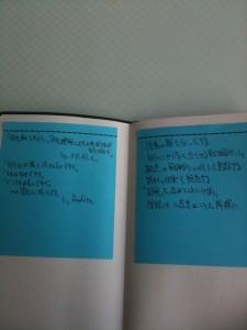 手帳第一ページにクレドを貼っておく