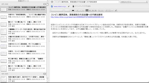 webスクラップ