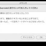 Mac中にEvernoteにメモを送るためだけのアプリ『goEvernote』(仮)