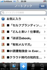 ノートブックリスト