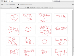 Evernoteのノート