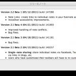 MacのEvernote(beta版)にノートへのリンク機能が追加
