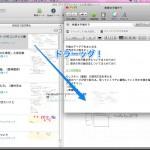 Evernote企画6th:第一回:アップデートで追加された機能の確認