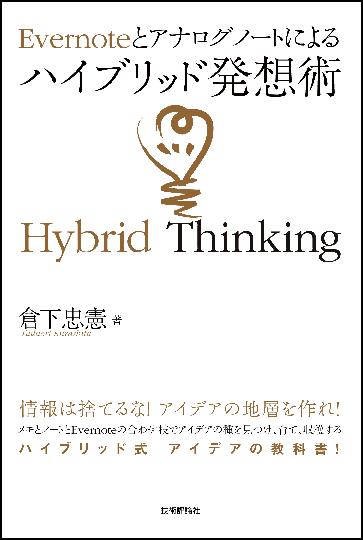 hybridthinking2