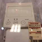 無印の、iPod用充電スタンド+スピーカーを購入