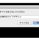 Evernoteに読書ノートをサクサク作れるMacアプリ(AppleScript製)