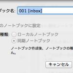Evernoteの「001[inbox]」の使い方 -2013年版Evernoteの利用方法