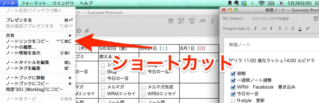 スクリーンショット 2014-05-26 10.06.39