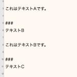 Scrivenerにテキストファイルを分割してインポートする機能。そしてEvernoteからScrivenerへ。