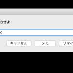 Evernoteに手軽にリマインダーをセットできる「GoReminder」