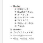 Workflowyに追加した新しい項目「Mindpot」