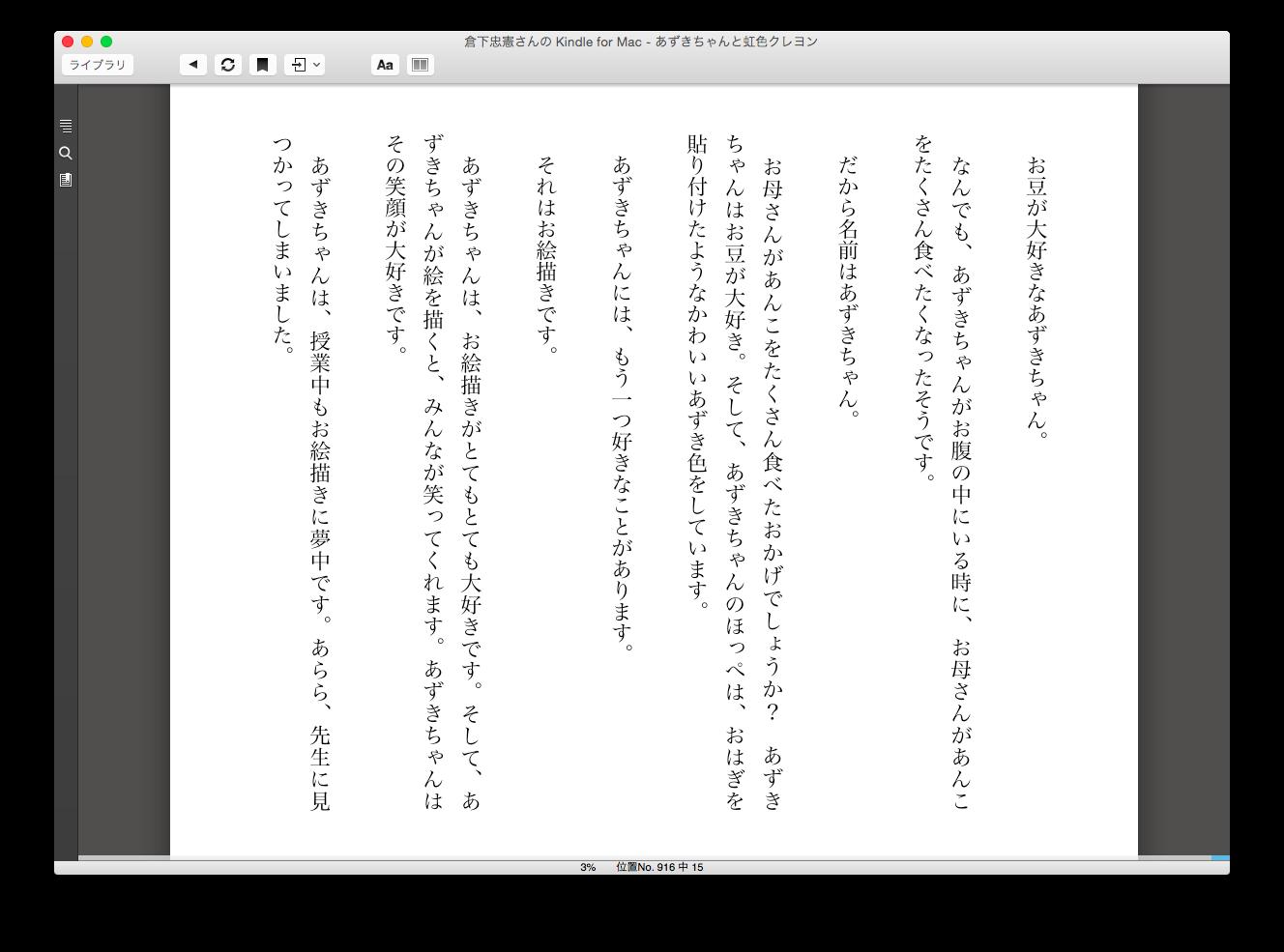 Kindle For Macをさっそく使ってみた R Style