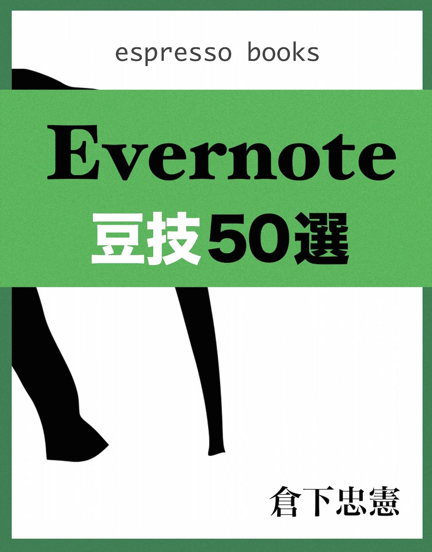 Evernote豆技50選