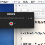 「QuickTime Player」で執筆動画を撮影する