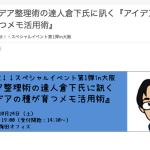 10月24日、梅田でKOKUYOさんのイベントに登壇します