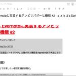 Evernoteの拡張ノートリンク(引用付き)スクリプトが!