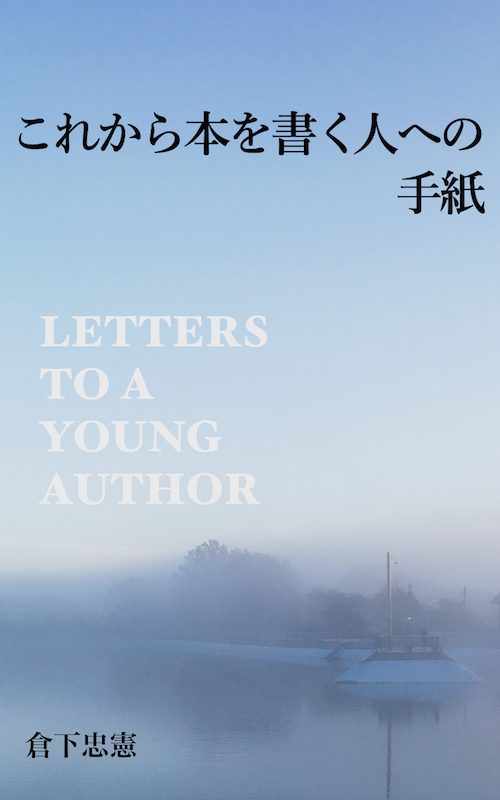 これから本を書く人への手紙