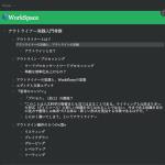 WorkFlowyの3種のExport +α