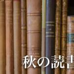 秋の読書週間ですので、本を紹介してみてはいかがでしょうか。