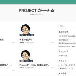 新ブログ『Project:かーそる』をこっそり始めております。