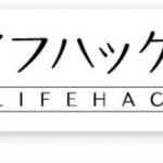 11月20日、東京ライフハック研究会に参加します