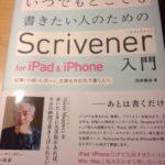 『いつでもどこでも書きたい人のためのScrivener for iPad&iPhone入門』にユーザインタビューでご協力させていただきました