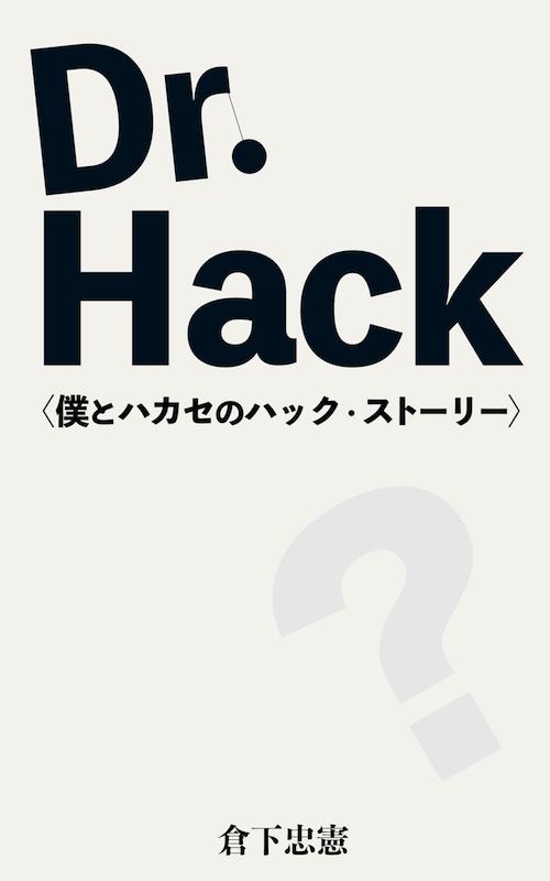 Dr.Hack
