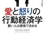 【書評】愛と怒りの行動経済学(エヤル・ヴィンター)