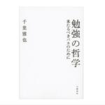 【書評】勉強の哲学(千葉雅也)