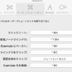Evernote入門者のための〈七つの習慣〉 その6