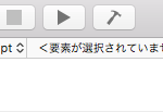 AppleScriptでEvernoteを操作する 第三回