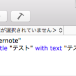AppleScriptでEvernoteを操作する 第四回