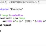 AppleScriptでEvernoteを操作する 第十三回