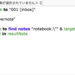 AppleScriptでEvernoteを操作する 第十四回