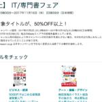 Amazonの「IT/専門書フェア」で拙著が50%OFFです