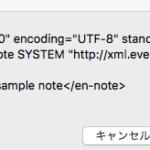 AppleScriptでEvernoteを操作する 第十九回