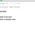 AppleScriptでEvernoteを操作する 第十八回
