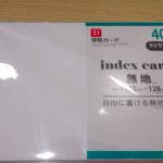 ダイソーの情報カード B6サイズ
