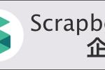 Scrapbox企画:第三回:Scrapboxの使用例